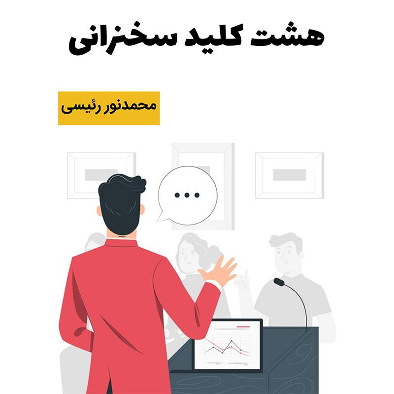 8-کلید-سخنرانی-موفقمحمد-نور-رئیسی